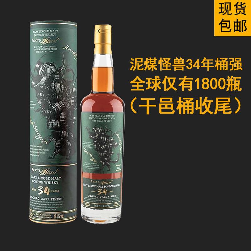 洋酒 PEAT'S BEAST泥煤怪兽34年桶强限量版单一麦芽苏格兰威士忌