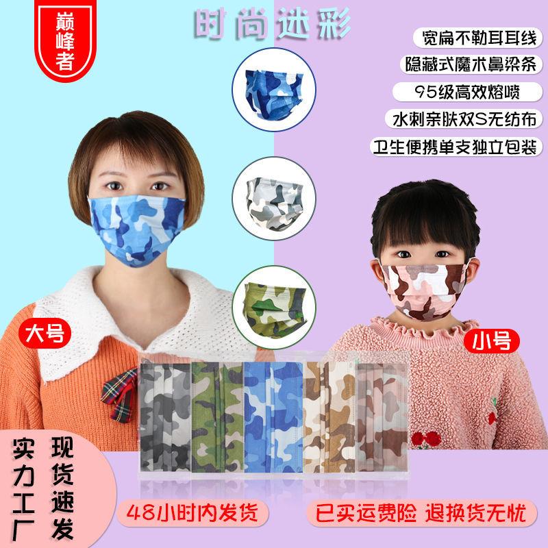 迷彩一次性口罩3三层防护高效95熔喷男女时尚装饰防飞沫独立包装