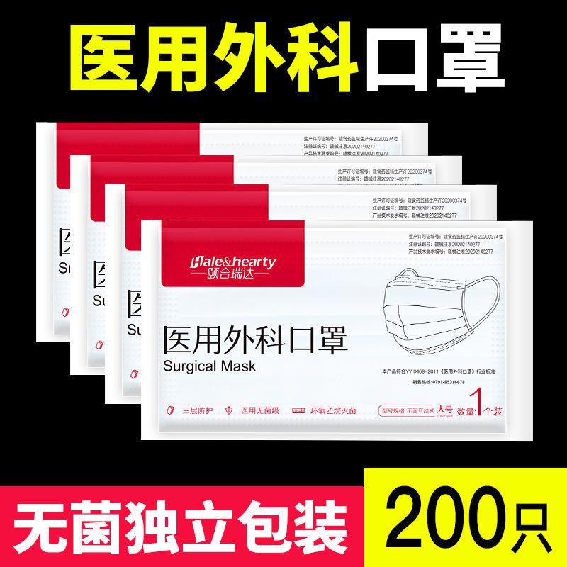 【独立包装】医用外科口罩无菌一次性使用医生手术专用三层防护病
