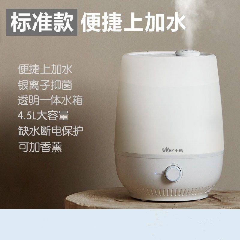 2021小熊加湿器家用静音卧室孕妇婴儿净化空气小型香薰大喷雾量C5