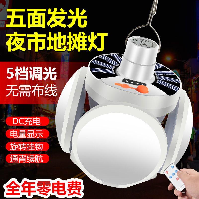 多工能LED太阳能折叠灯 超亮 应急 帐篷 地摊灯照明露营夜市灯