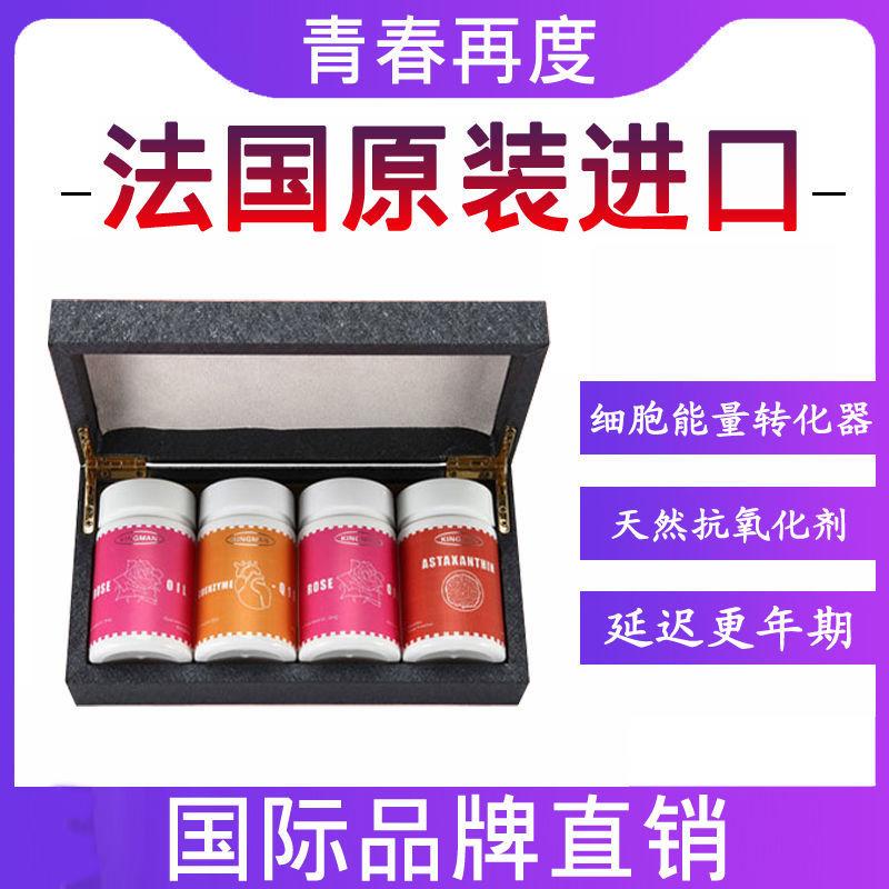 金迈kingma天然法国进口玫瑰油充液胶囊护肤辅酶Q10虾青素