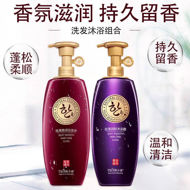 【正品保障】洗护三件套洗发水沐浴露香水持久留香孕妇适用男女
