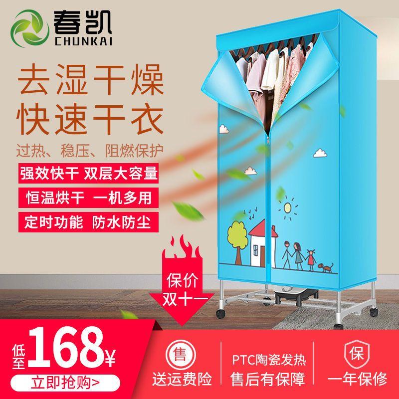 春凯干衣机家用快速烘干机双层加厚防水牛津布加粗不锈钢管厂商价
