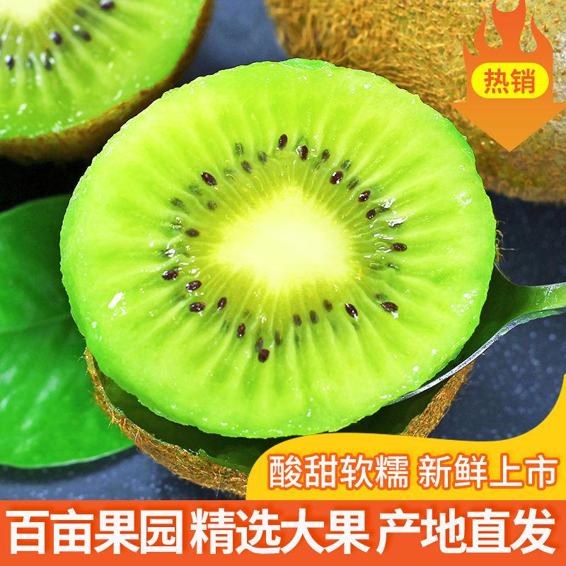 75793-陕西绿心猕猴桃水果奇异果水果新鲜弥核桃多规格批发非红心黄心-详情图