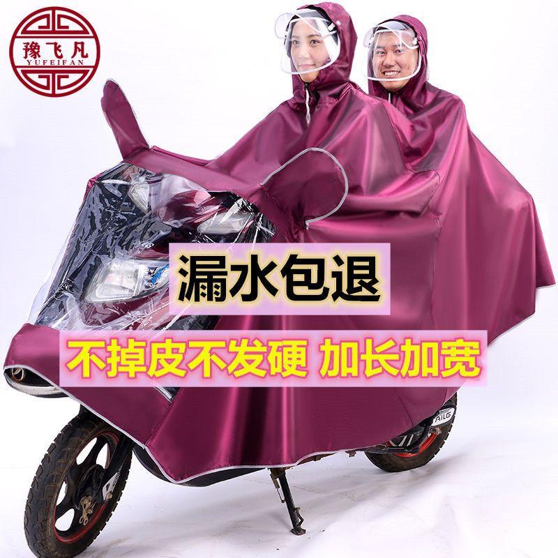 单人单车雨衣电动车单人加大加厚摩托车雨披电瓶车双人男女骑行