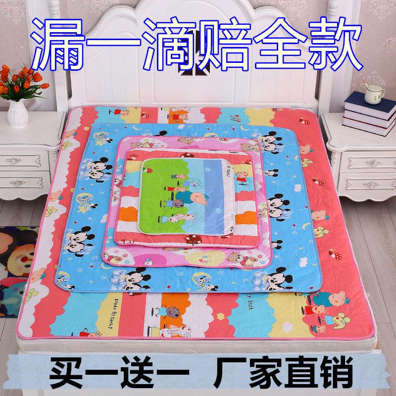 (买多大送多大)隔尿垫防水可洗大号婴儿老人护理垫学生宿舍姨妈垫
