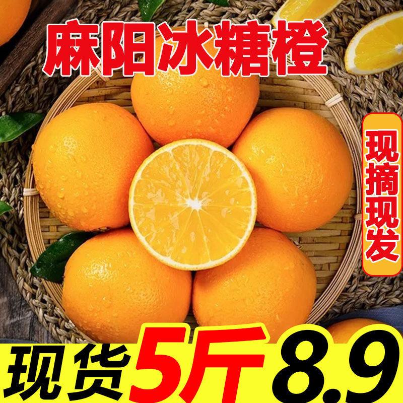 【爆甜】正宗湖南麻阳冰糖橙超甜橙子当季新鲜水果手剥小甜橙包邮