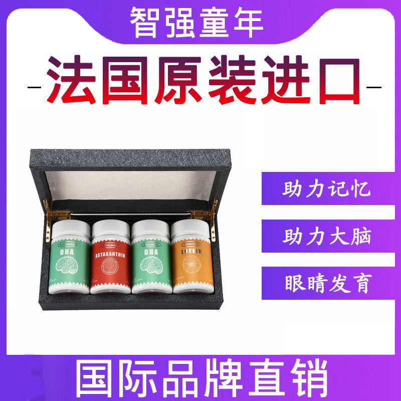 金迈kingma法国原装进口叶黄素强力护眼植物DHA提高青少年补脑
