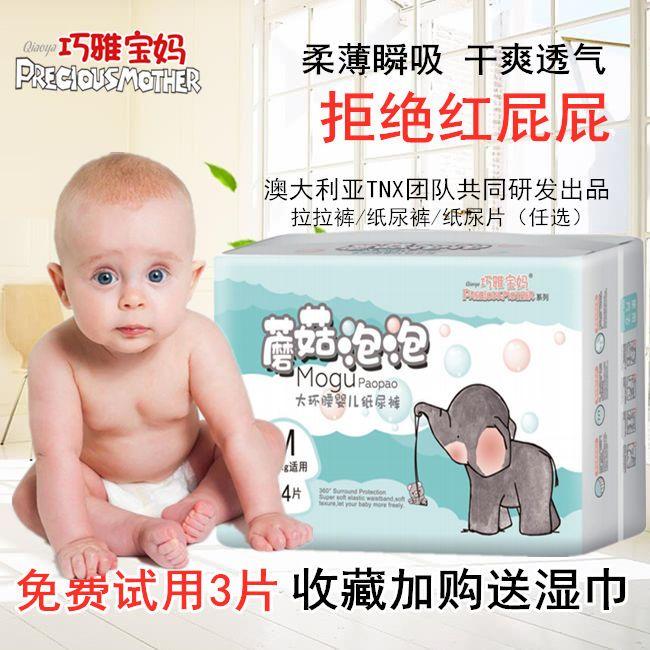 柔软升级巧雅宝妈纸尿裤婴儿SMLXLXXL超薄透气拉拉裤纸尿片尿不湿