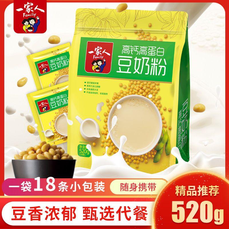 一家人豆奶粉520g营养早餐奶冲饮豆浆粉冲泡免煮中老年老年人高钙