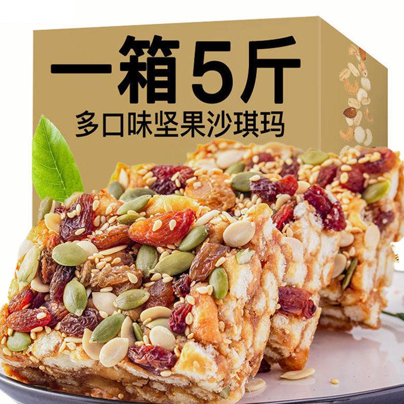 【5斤超划算】沙琪玛黑糖坚果零食早餐传统糕点健康休闲食品1-5斤