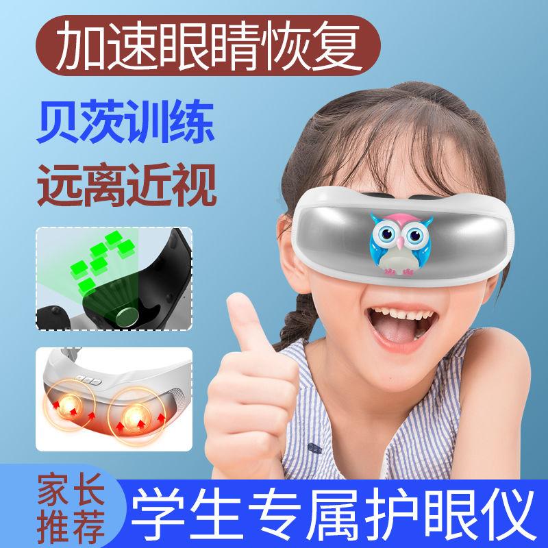 贝茨护眼按摩仪器学生护眼仪治近视纠正器儿童弱视矫正视力训练仪