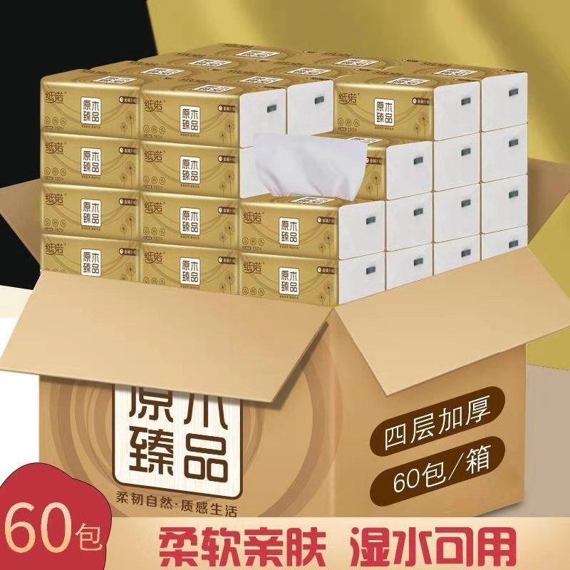 纸巾原木抽纸60包家用抽纸整箱批发餐巾纸巾面巾纸加厚卫生纸12包