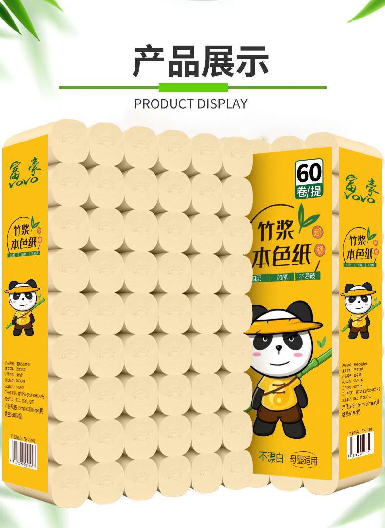 【60卷巨量够用1年】60卷/12卷竹浆本色卫生纸卷纸批发家用纸巾卷
