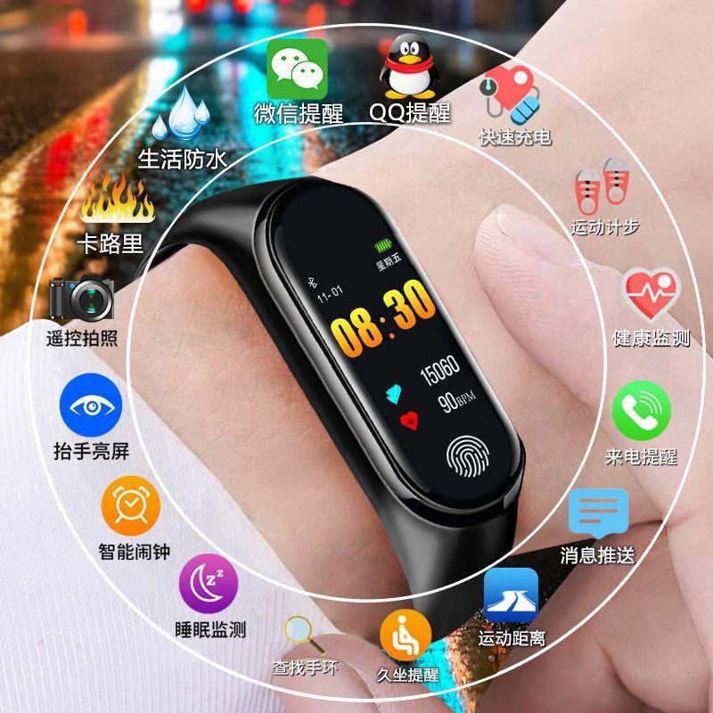 智能手环小米OPPO华为VIVO苹果等手机通用运动计步手表闹钟提醒