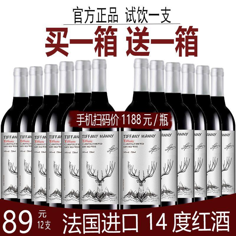 买一箱送一箱红酒整箱法国进口干红甜葡萄酒赤霞珠750ml/6瓶送礼