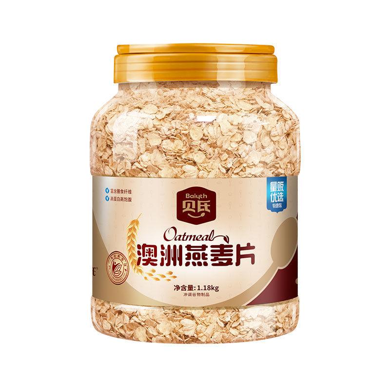 贝氏纯燕麦片1180g澳洲即食免煮无加蔗糖冲饮燕麦片早餐健身代餐