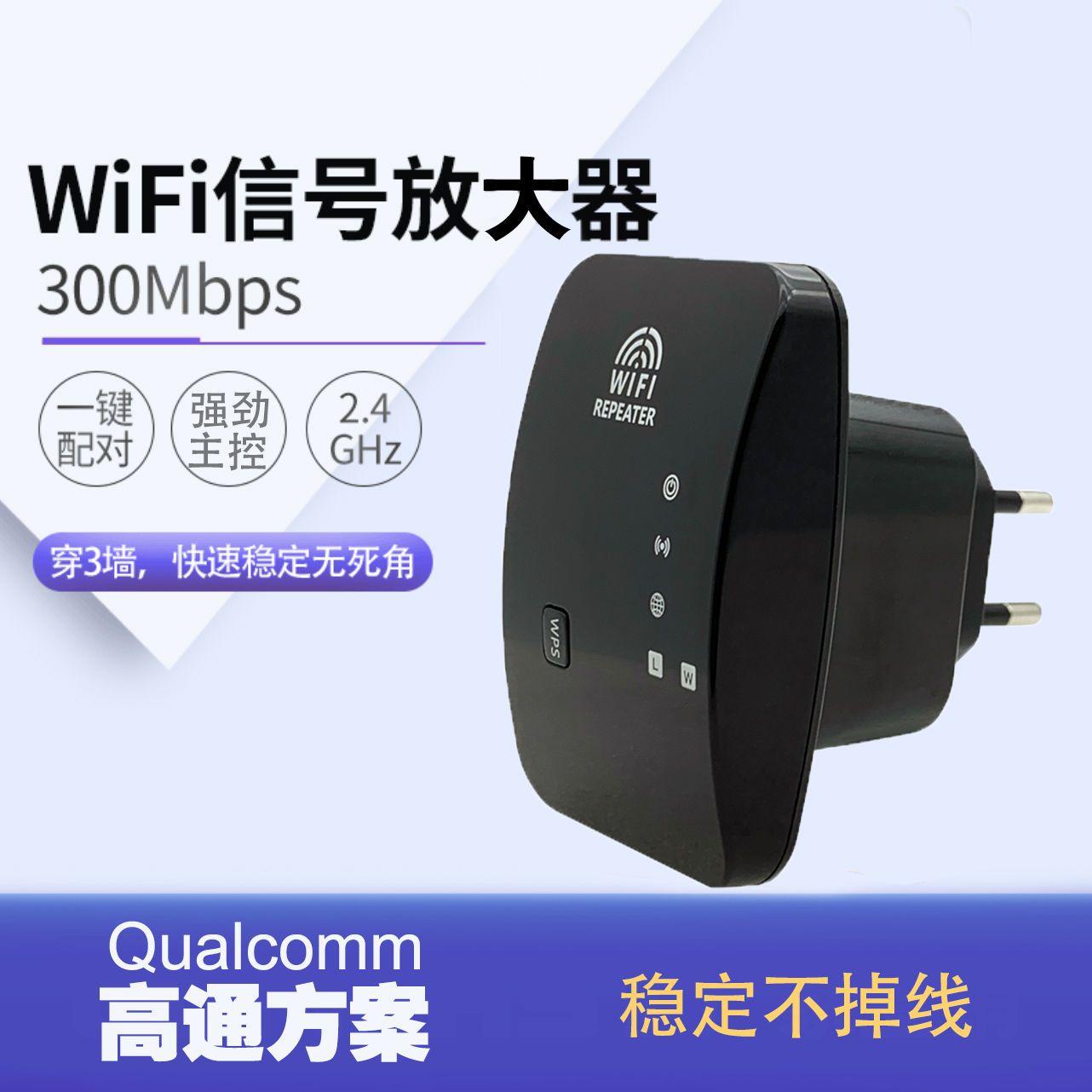 300兆wifi信号放大器 网络信号增强器 稳定不掉线 穿墙无线扩展器