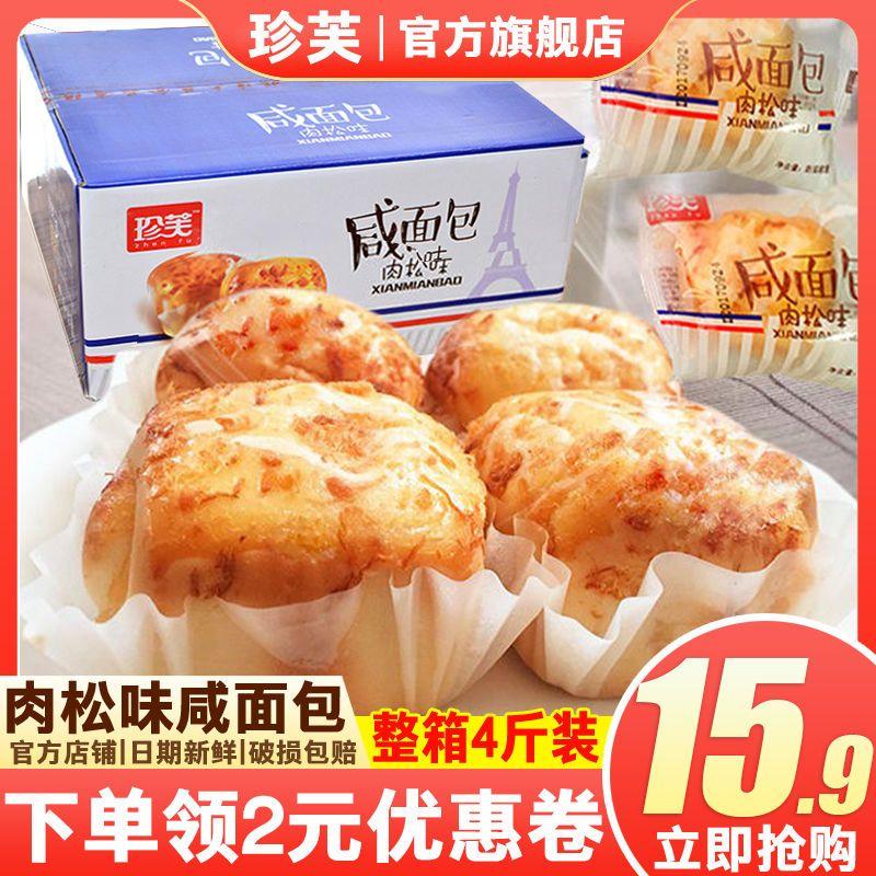 珍芙【肉松咸面包】手撕面包糕点零食夹心小面包代餐蛋糕整箱10个