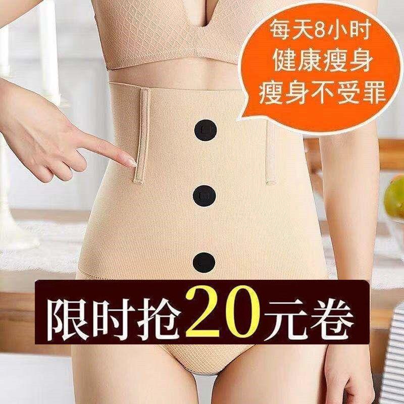 1/2条装 收腹内裤女燃脂瘦身产后高腰内裤束腰收腹带收腹裤减肥冬
