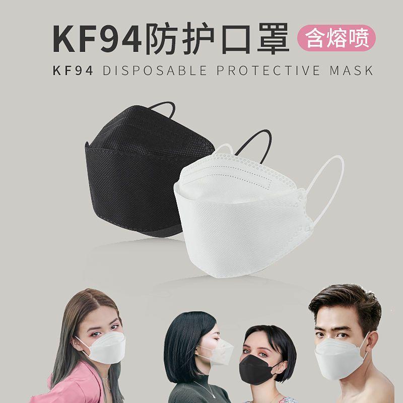 时尚口罩女kf94鱼型独立包装韩国柳叶型版四层防护黑色白色一次性
