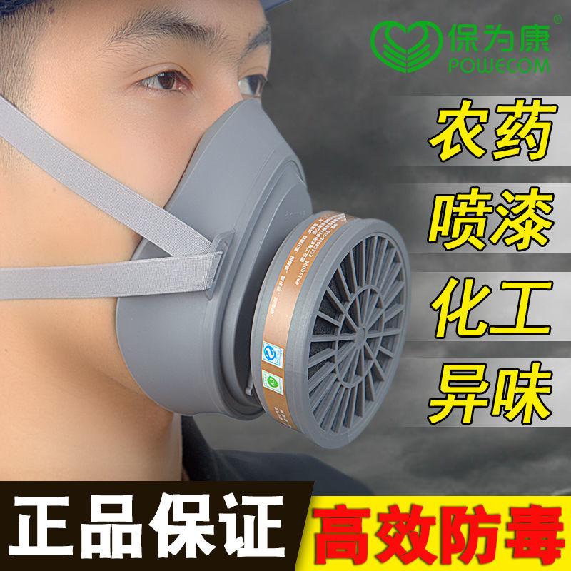 保为康3600防毒面具喷漆农药甲醛专用防工业粉尘防护面罩头戴式