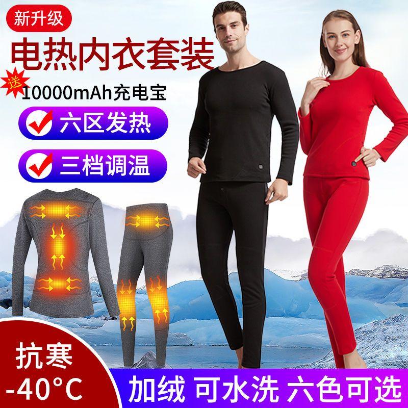 电热保暖内衣套装男USB充电保暖裤内穿自发热内衣女加绒秋衣秋裤