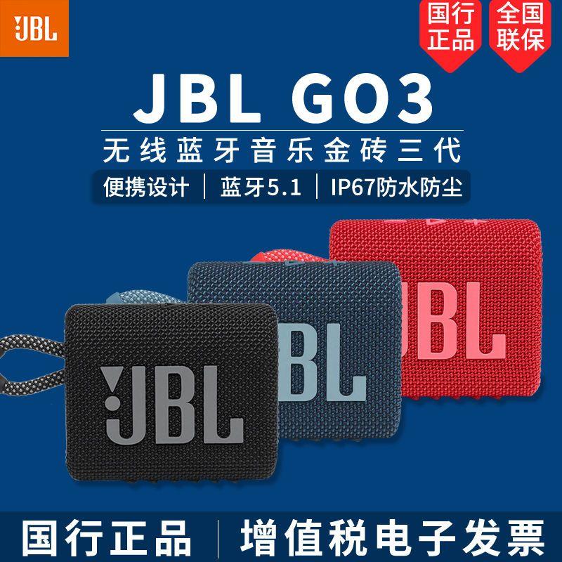 国行带发票,蓝牙5.1,专业音效:JBL GO3 音乐金砖三代 无线蓝牙音箱