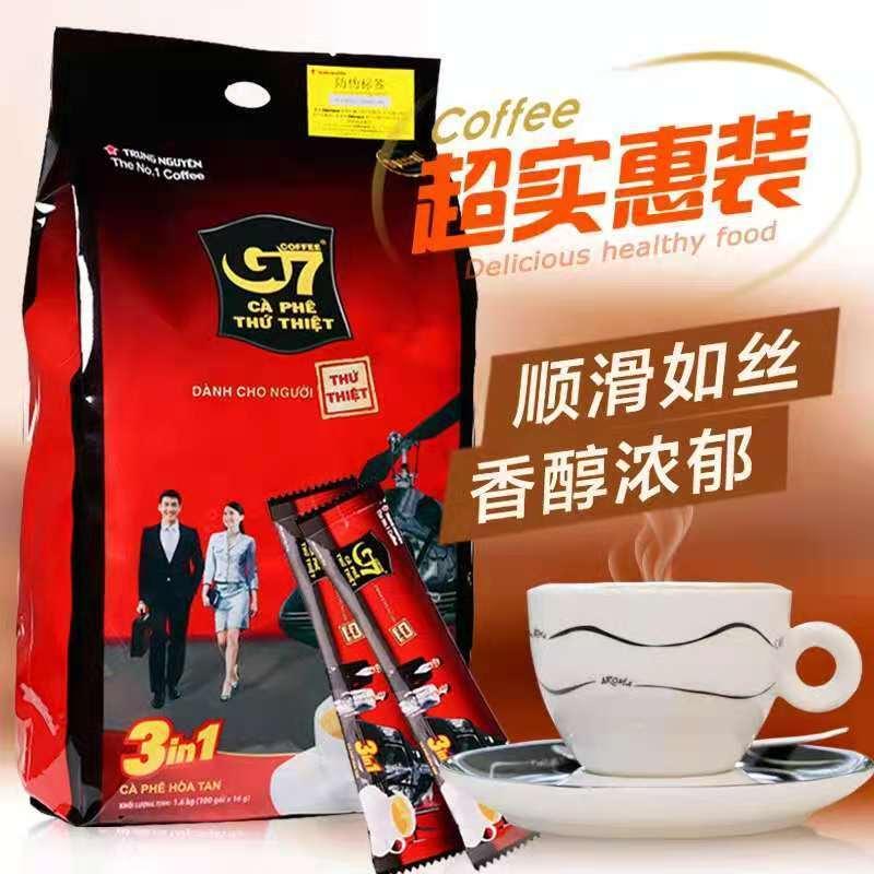 正品越南G7咖啡100条装1600g原味三合一速溶咖啡粉g7咖啡提神醒脑
