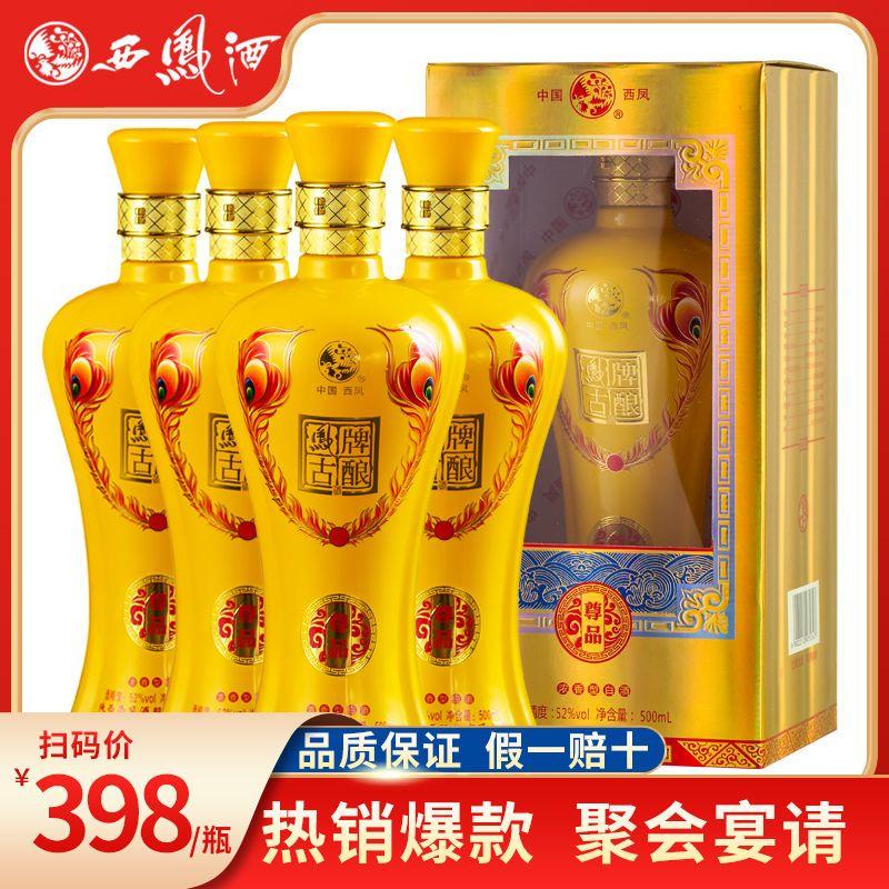 37837-西凤酒52度浓香型凤牌古酿尊品国产白酒送礼整箱特惠礼盒4瓶装-详情图