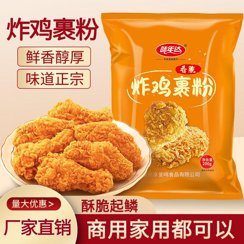 脆皮炸鸡裹粉大包装肯德基商用油炸香酥鸡排粉家用小包装面包糠