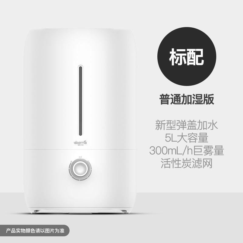2021德尔玛空气加湿器家用静音卧室办公室空调大容量创意迷你香薰