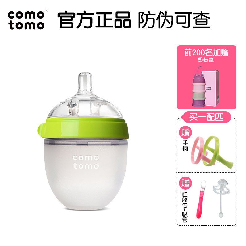官方旗舰店Como tomo可么多么防胀气宽口硅胶奶瓶150ml 18年日期