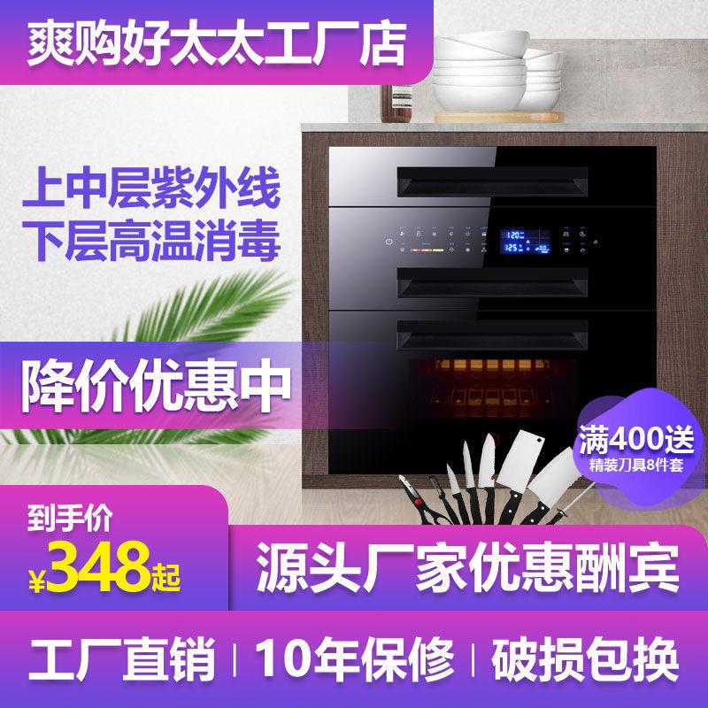 【特价活动】爽购好太太家用嵌入式立式消毒柜高温紫外线消毒碗柜