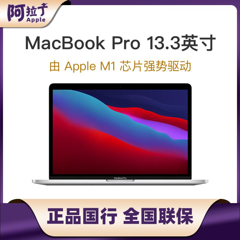 2020新款,Apple苹果 MacBook Pro 13.3英寸笔记本电脑 M1+8+256GB