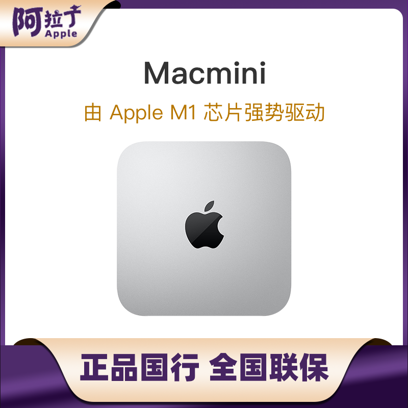 新低!性能起飞:Apple苹果 2020新款 Mac mini台式机 Apple M1+8GB+256GB