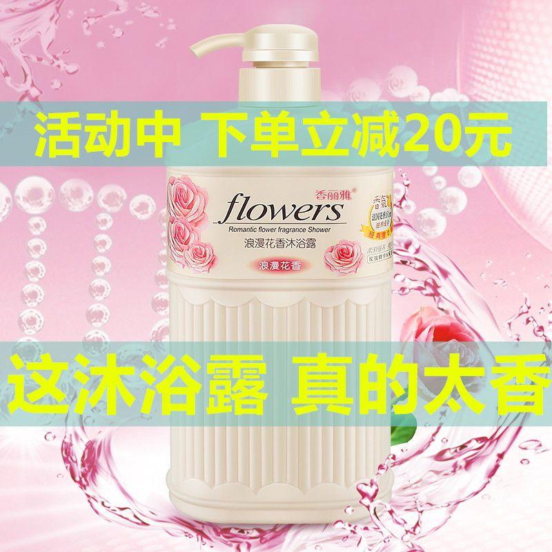 (大容量)法国香氛沐浴露家庭装香水持久留香味套装男女士