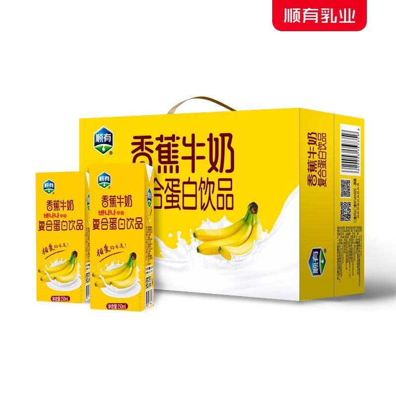 【新日期】早餐奶整箱学生冲饮代餐养胃香蕉牛奶整箱批发低脂特价