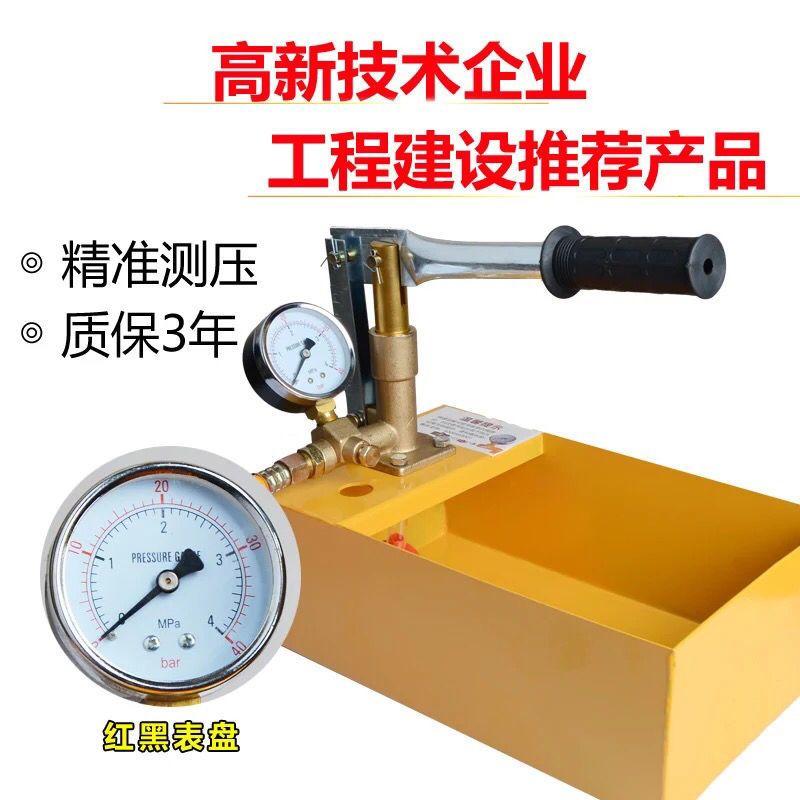 手动试压泵打压机管道ppr水管打压器手提式地暖气压力泵测压全铜