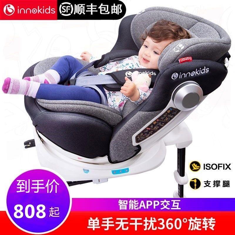 innokids儿童安全座椅汽车用0-4-12岁婴儿宝宝360旋转isofix接口