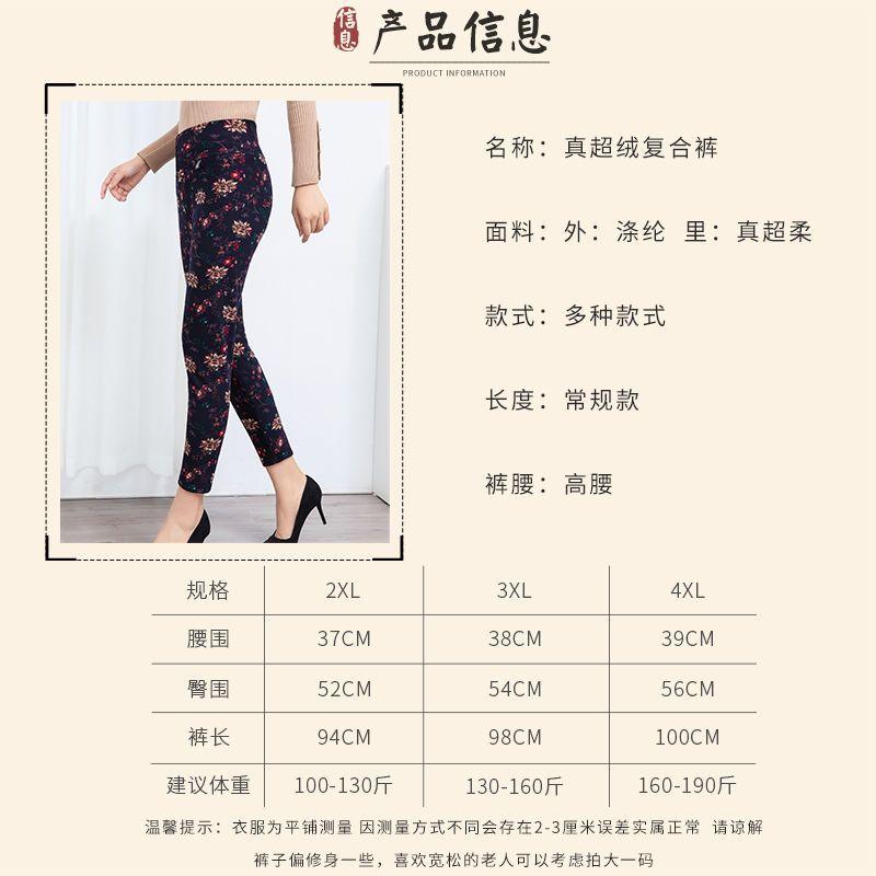 便宜的【100%真超柔绒】美体保暖花棉裤女加厚中老年高腰打底大码妈妈裤