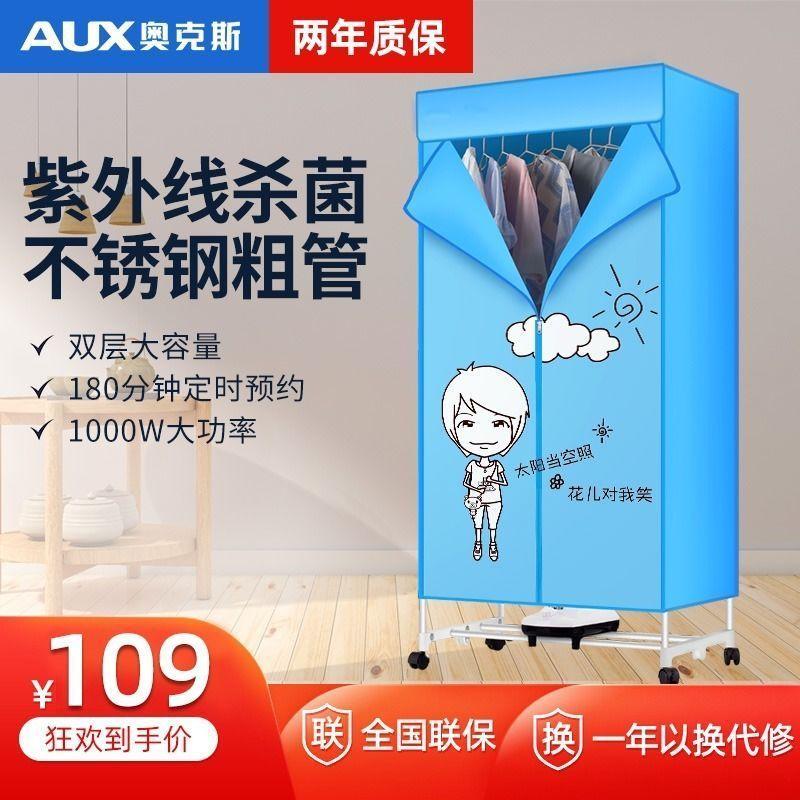 奥克斯干衣机烘干机家用省电小型衣服速干大容量烘衣服的烘干衣柜