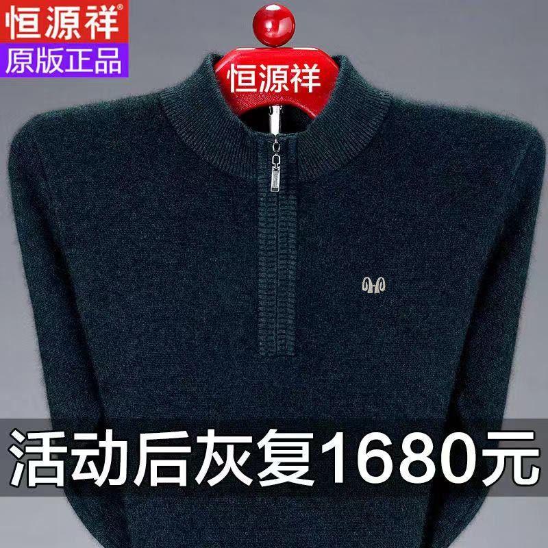 【恒源祥正品】羊毛衫男加厚半高领拉链毛衣男冬季中年羊绒针织衫