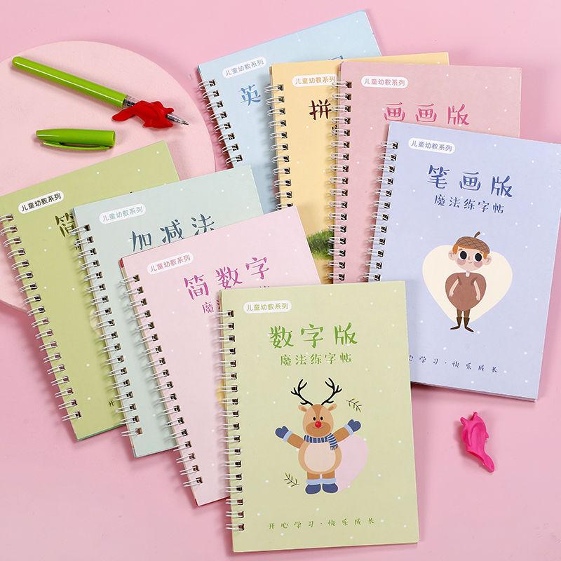 儿童凹槽学前班写字本幼儿园启蒙初学者数字笔画描红字拼音练字帖