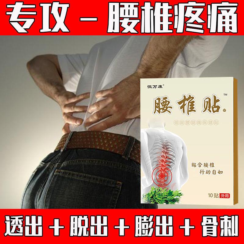 腰椎间盘突出膏药贴艾草腰椎贴腰肌劳损坐骨神经疼痛骨质增生腰痛