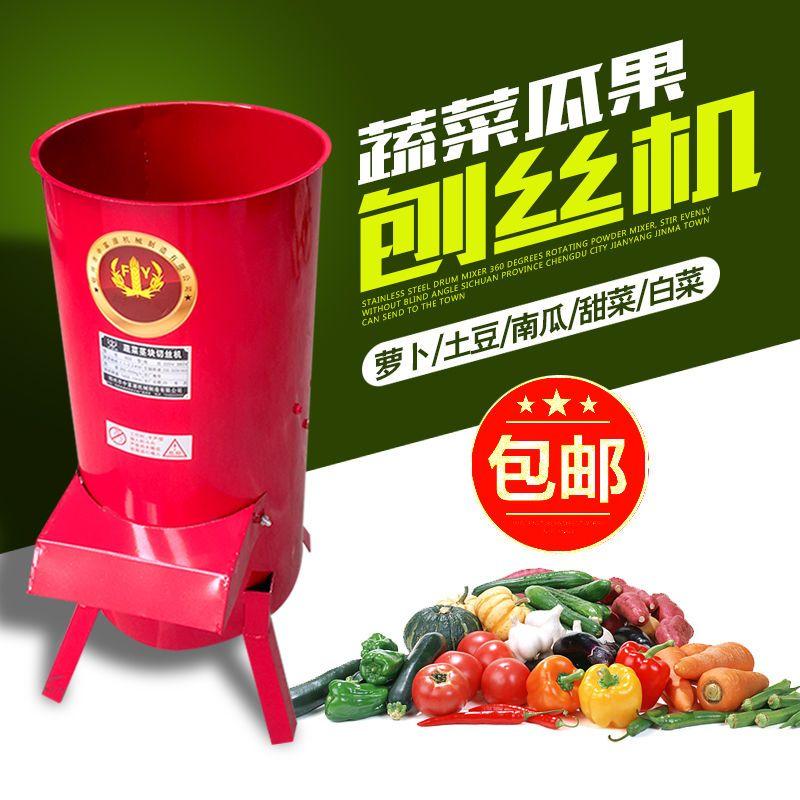 家用小型擦丝机切丝机多功能蔬菜饲料养殖粉碎机电动刨丝机切菜机