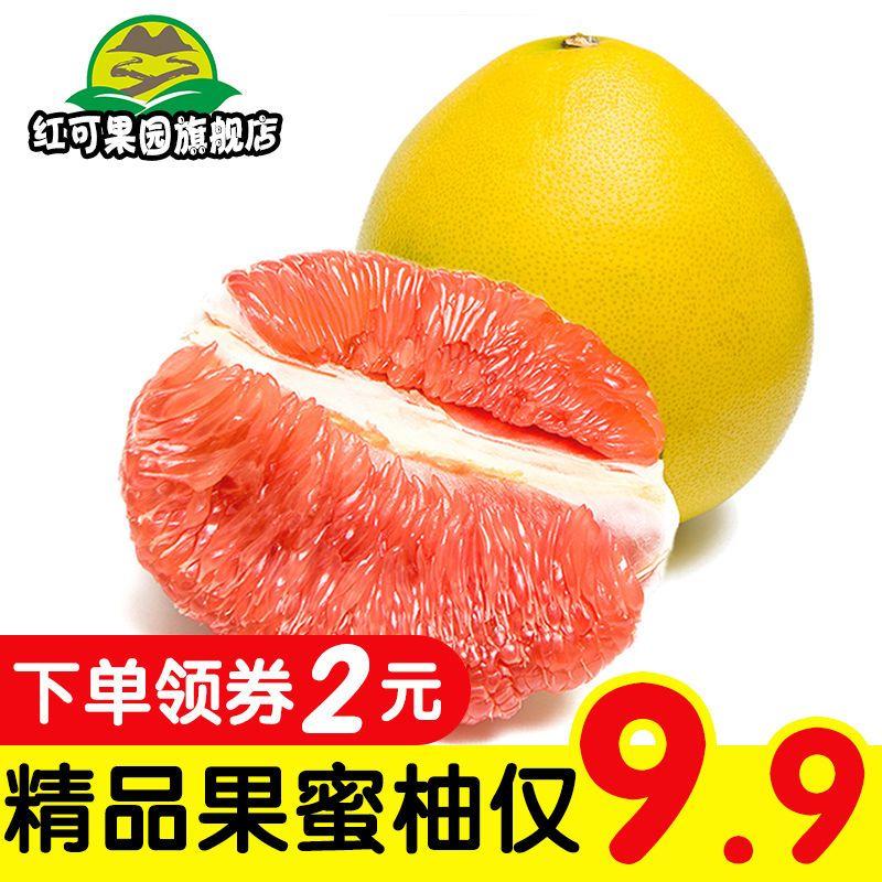 花皮蜜柚红心蜜柚新鲜柚子云南红河老树红肉柚2-9斤蜜柚整箱