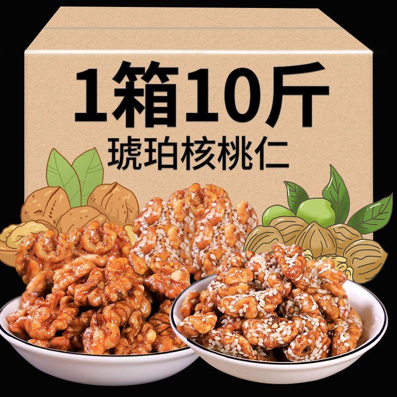 【袋装净重】新货琥珀核桃仁芝麻焦糖核桃坚果炒货干果休闲零食