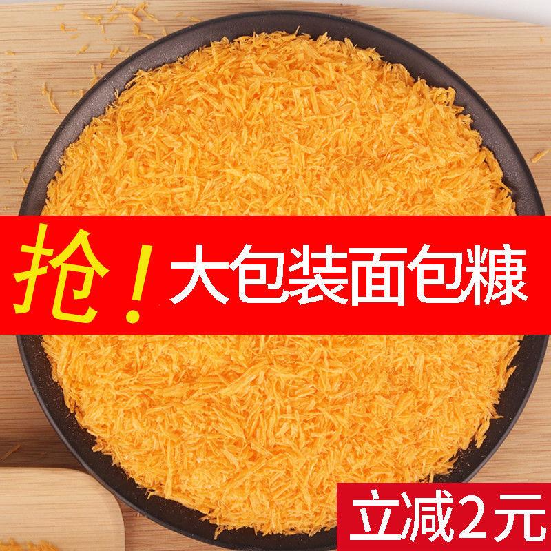 金黄色面包糠家用油炸香酥炸鸡粉裹粉面包屑南瓜饼炸鸡排230克